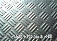 西安1mm-3mm304不銹鋼花紋板 西安1mm-3mm304不銹鋼花紋板