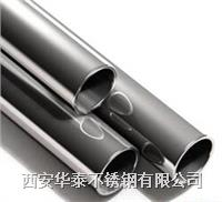 304不銹鋼裝飾管/304不銹鋼鏡面裝飾管 304不銹鋼裝飾管/304不銹鋼鏡面裝飾管