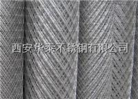 西安不銹鋼板網 西安不銹鋼板網