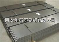 西安304不銹鋼中厚板/304不銹鋼中厚板 西安304不銹鋼中厚板/304不銹鋼中厚板