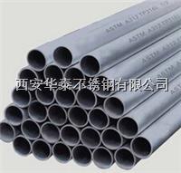 316不銹鋼管現貨規格表 316不銹鋼管現貨規格表