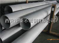 西安310S不銹鋼管/310S不銹鋼管 西安310S不銹鋼管/310S不銹鋼管