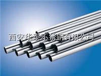 304不銹鋼管/西安鋼管 304不銹鋼管/西安鋼管