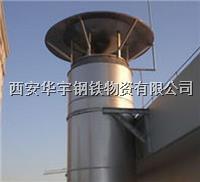 西安不銹鋼煙囪廠家 西安不銹鋼煙囪廠家