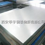 西安201不銹鋼板 西安201不銹鋼板