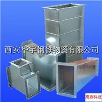 西安不銹鋼風管加工廠 西安不銹鋼風管加工廠