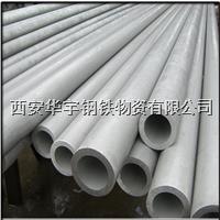 西安2520/310S不銹鋼管現貨規格  不銹鋼管