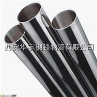 西安2520/310S不銹鋼管現貨規格