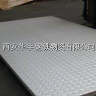 西安304/316L不銹鋼經銷商 西安304/316L不銹鋼經銷商