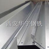 西安不銹鋼U型槽/天溝加工 304不銹鋼板