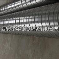 西安316不銹鋼螺旋風管加工 西安不銹鋼螺旋風管加工規格