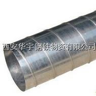 西安螺旋風管不銹鋼加工費/價格 西安螺旋風管不銹鋼加工費/價格