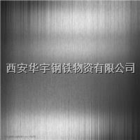 1.5mm304不銹鋼拉絲板西安 1.5mm304不銹鋼拉絲板西安