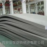 西安不銹鋼板剪板20mm以下
