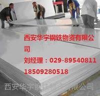 西安201不銹鋼板剪板