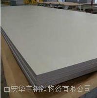 西安不銹鋼板下料加工型材