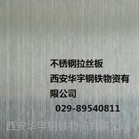 1.0/1.2/1.5/2.0mm拉絲/鏡面不銹鋼板西安銷售 1.0/1.2/1.5/2.0mm拉絲/鏡面不銹鋼板西安銷售