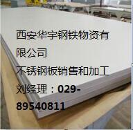 西安304不銹鋼板1.2mm8K板 西安304不銹鋼板1.2mm8K板