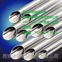 西安304不銹鋼管詳細介紹 304不銹鋼管