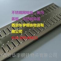 西安不銹鋼網格地溝蓋板 201不銹鋼地溝蓋板