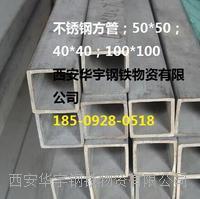 西安50*50不銹鋼304方管 50*50;40*40;100*100