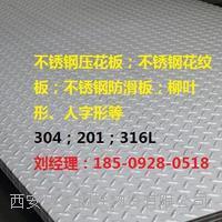 不銹鋼防滑板/不銹鋼花紋板 不銹鋼防滑板/不銹鋼花紋板