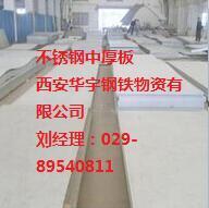 西安4mm厚201/304不銹鋼中厚板現貨 4*1500*6000;不銹鋼中厚板