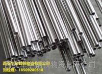 西安304不銹鋼拋光管知識分享