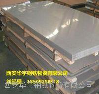 西安雙相不銹鋼現貨充足 201/304/316L