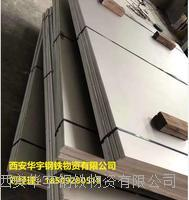西安310S不銹鋼中厚板零割詢價