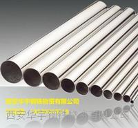 西安醫用不銹鋼拋光管詢價 201、304、316L、2520