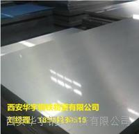 西安工業用316L不銹鋼鏡面板詢價電話