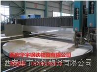 西安304不銹鋼中厚板零割公司