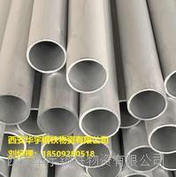 西安不銹鋼工業管詢價電話 201、304、316L、310S