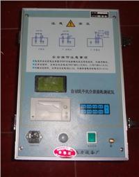 介电常数及介质损耗测试仪  TK3580