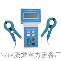 多功能雙鉗接地電阻測試儀、雙鉗式接地電阻測試儀 PL-MGK