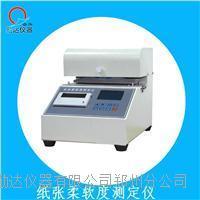 纸张柔软度仪 YQD-3074