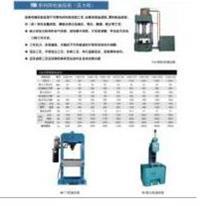 MS型門式油壓機 MS型