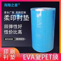 紙箱印刷墊板膠墊 EVA印刷襯墊