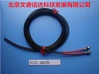对射光纤TGTL-M420 TGTL-M420