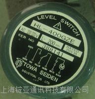 日本TOWA特殊型阻旋料位開關HL-400GZE
