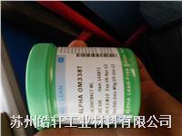 愛法alpha阿爾法無鉛錫膏OM338T,有鉛錫膏UP-78 OM338T