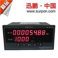 迅鵬8位數顯安培小時計 SPA-16DAH