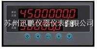 蘇州迅鵬WPKJ-P1V0流量積算儀 WPKJ