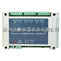 萬能輸入采集模塊/RS485采集模塊/蘇州迅鵬D***06 DFM206