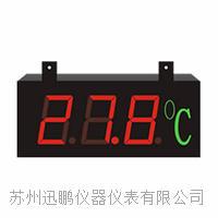 迅鵬WP-LD型大屏幕溫度顯示器 WP-LD