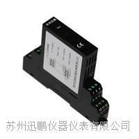 直流電壓信號隔離器/蘇州迅鵬XP XP