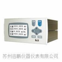 (迅鵬)WPR23定量控制記錄儀 WPR23