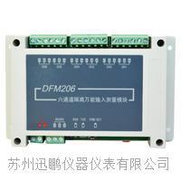 485數據采集模塊,溫度信號采集模塊(迅鵬)D***06 DFM206