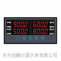 四通道數顯儀表,溫濕度數顯儀(迅鵬)WPD4 WPD4
